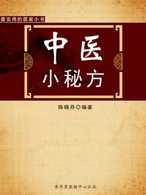 cover image of 中医小秘方