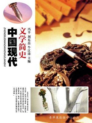 cover image of 中国现代文学简史