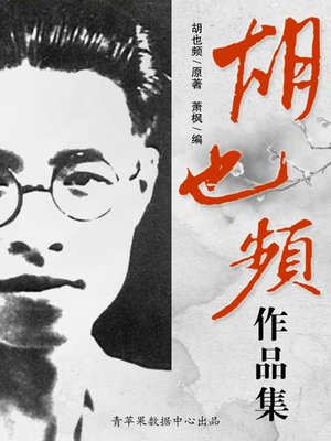 cover image of 胡也频作品集