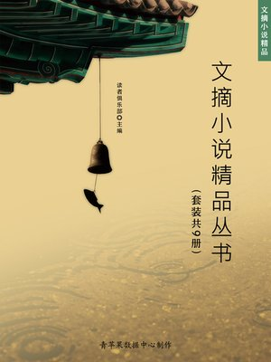 cover image of 文摘小说精品丛书(套装共9册)
