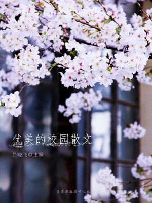 cover image of 优美的校园散文