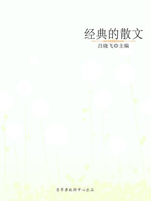 cover image of 经典的散文