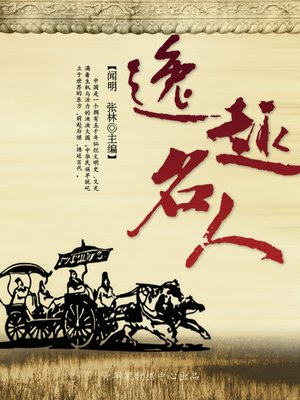 cover image of 逸趣名人