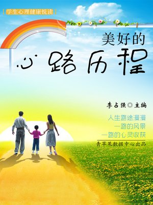 cover image of 美好的心路历程