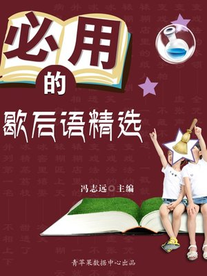 cover image of 必用的歇后语精选