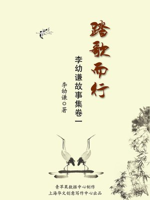cover image of 踏歌而行