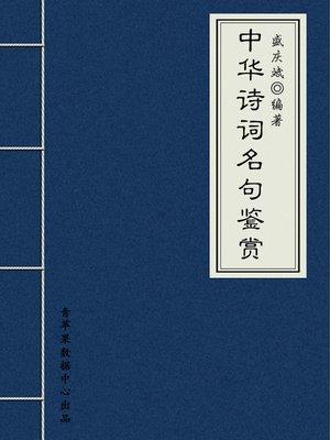 cover image of 中华诗词名句鉴赏