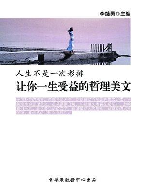 cover image of 人生不是一次彩排