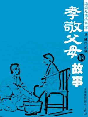 cover image of 孝敬父母的故事