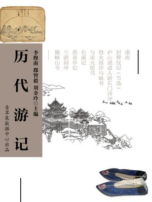 cover image of 历代游记
