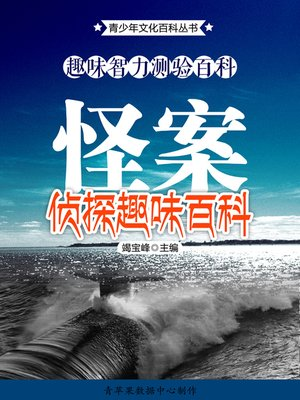 cover image of 趣味智力测验百科:怪案侦探趣味百科