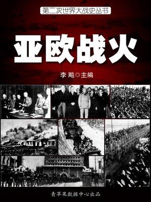 cover image of 亚欧战火