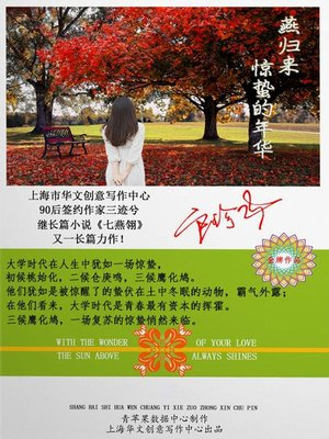cover image of 燕归来惊蛰的年华