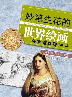 cover image of 妙笔生花的世界绘画