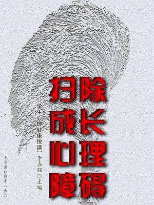 cover image of 扫除成长心理障碍