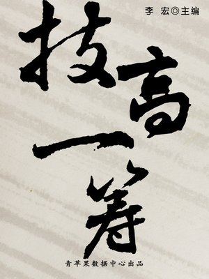 cover image of 技高一筹