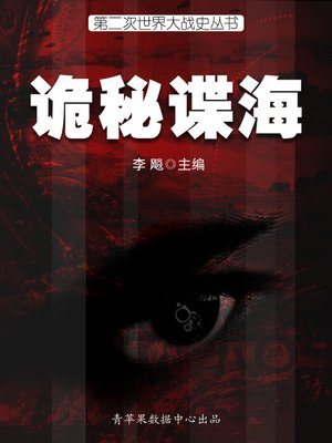 cover image of 诡秘谍海