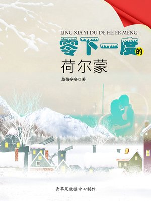 cover image of 零下一度的荷尔蒙