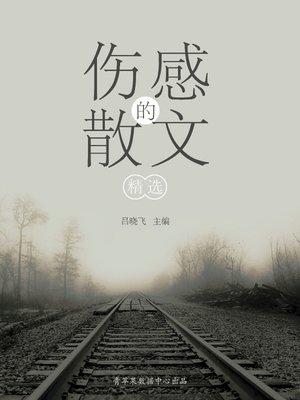 cover image of 伤感的散文精选