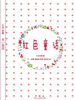 cover image of 红色童话