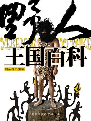 cover image of 野人王国百科