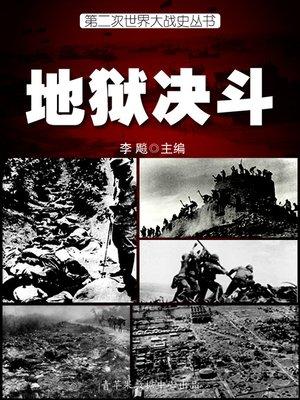 cover image of 地狱决斗