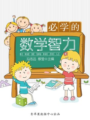 cover image of 必学的数学智力