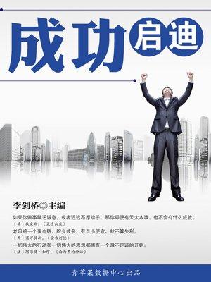 cover image of 成功启迪