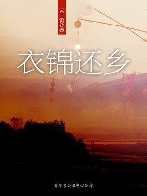 cover image of 衣锦还乡