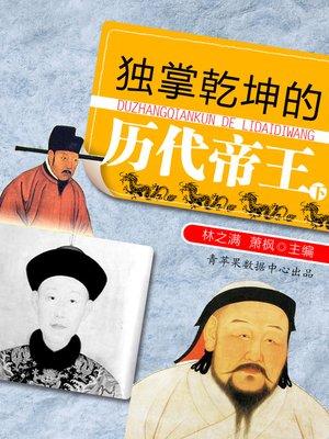 cover image of 独掌乾坤的历代帝王(下)