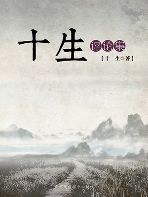 cover image of 十生评论集