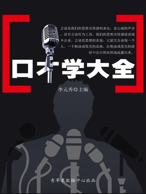 cover image of 口才学大全