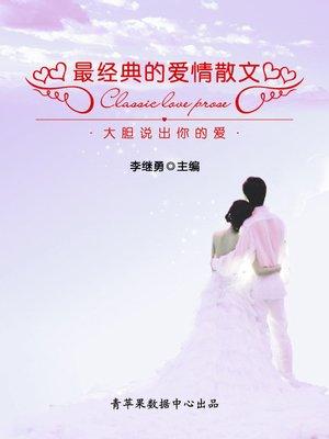 cover image of 大胆说出你的爱