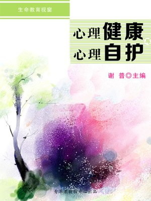 cover image of 心理健康与心理自护