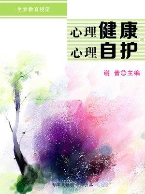 cover image of 心理健康与心理自护