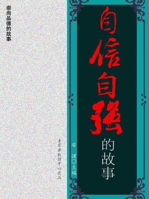 cover image of 自信自强的故事