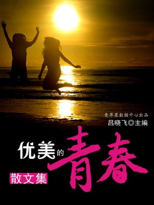 cover image of 优美的青春散文集