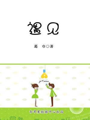 cover image of 遇见