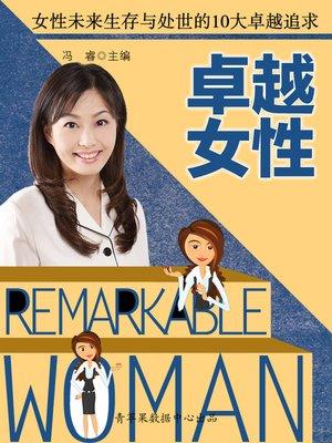 cover image of 卓越女性