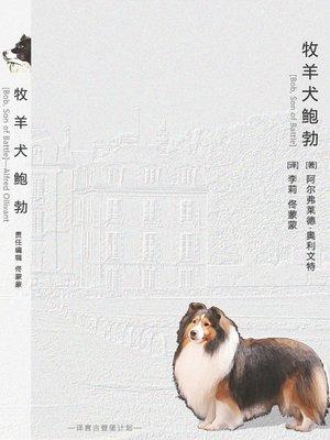 cover image of 牧羊犬鲍勃