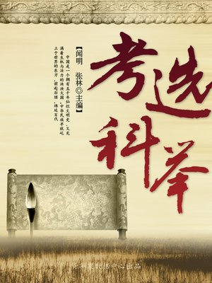 cover image of 考选科举