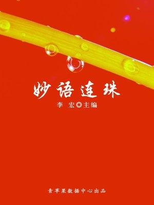 cover image of 妙语连珠