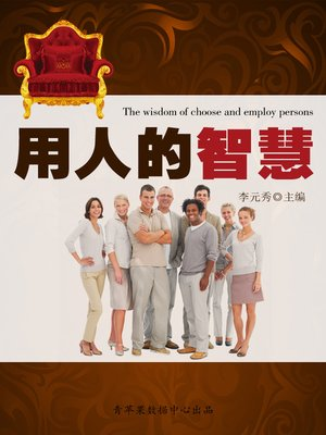 cover image of 用人的智慧