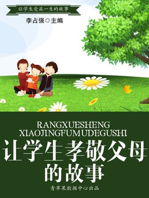 cover image of 让学生孝敬父母的故事