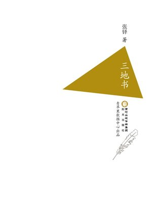 cover image of 三地书