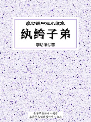 cover image of 纨绔子弟