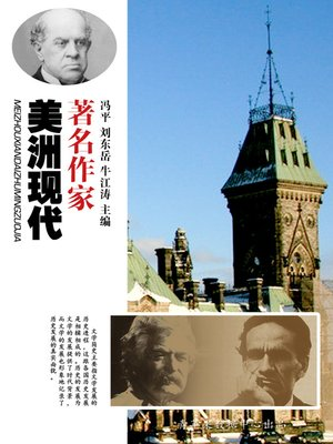 cover image of 美洲现代著名作家