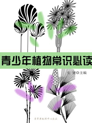 cover image of 青少年植物常识必读