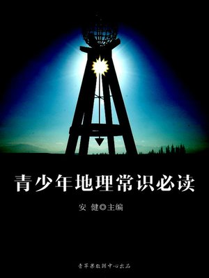 cover image of 青少年地理常识必读