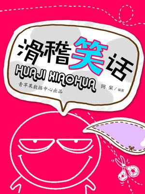 cover image of 滑稽笑话